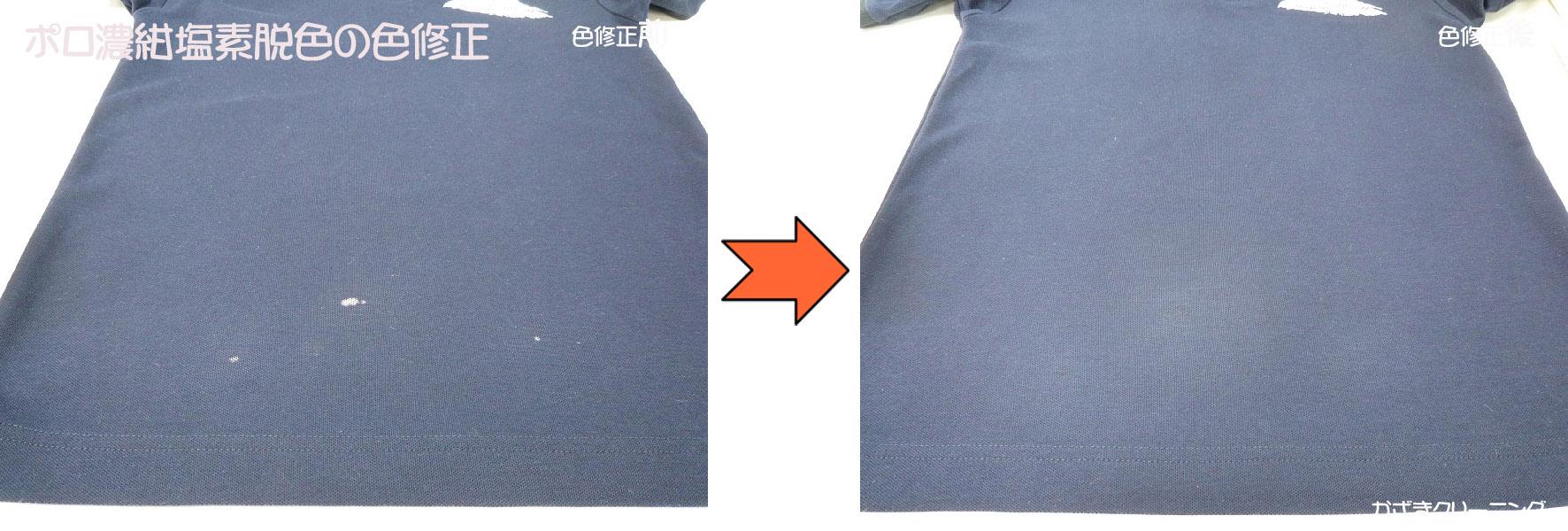 濃紺ポロ塩素脱色の色修正