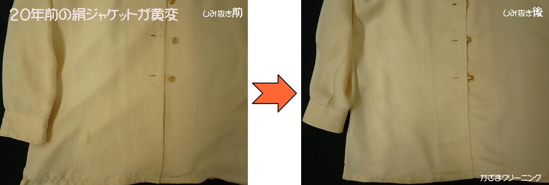 20年前着ていた絹ジャケットに多数の黄変