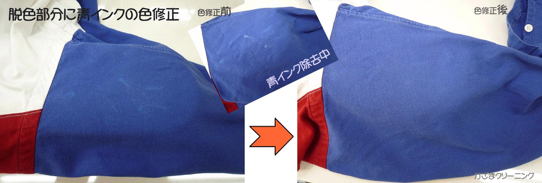 脱色部分に入れた青油性ペンを除去後に色修正