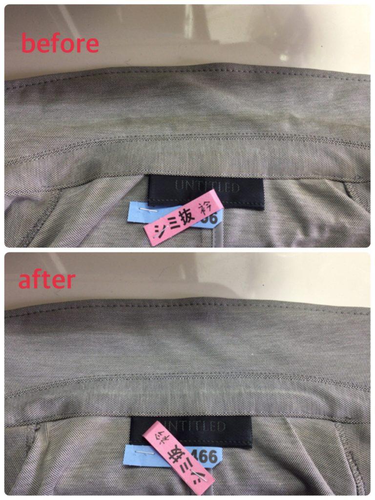 スーツの衿汚れ
