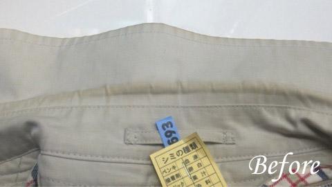 コートの衿の古い黄ばみ 復元加工