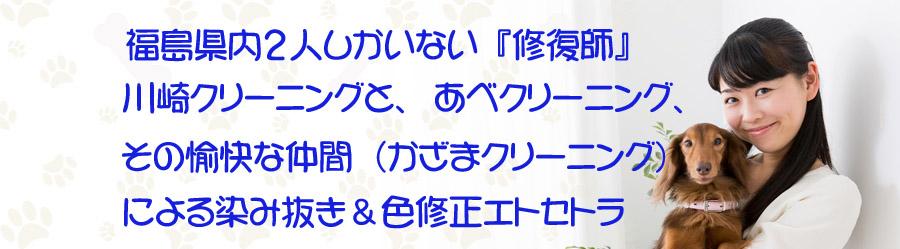 福島の川崎クリーニングと喜多方のあべクリーニングと会津坂下のかざまクリーニング